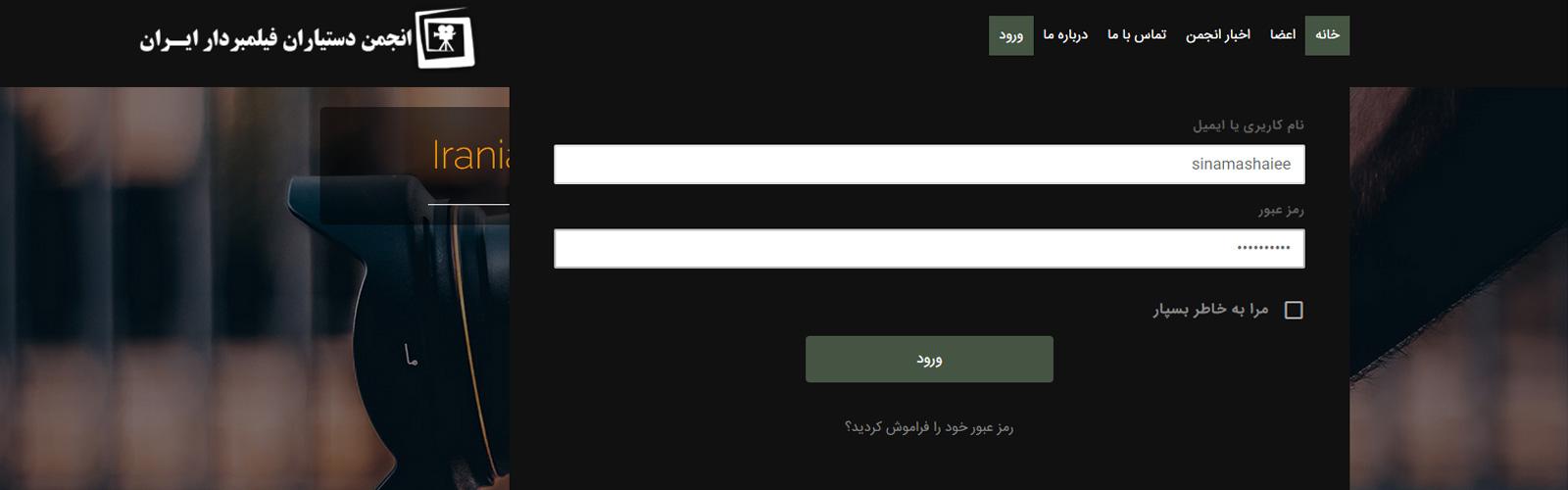 راهنمای ورود به وبسایت